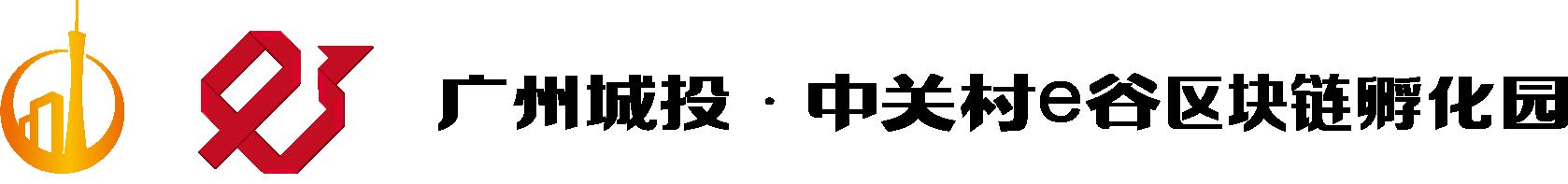 广州城投·中关村e谷区块链孵化园
