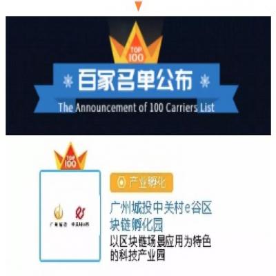 喜讯|广州城投·中关村e谷区块链孵化园获全国百家特色空间荣誉
